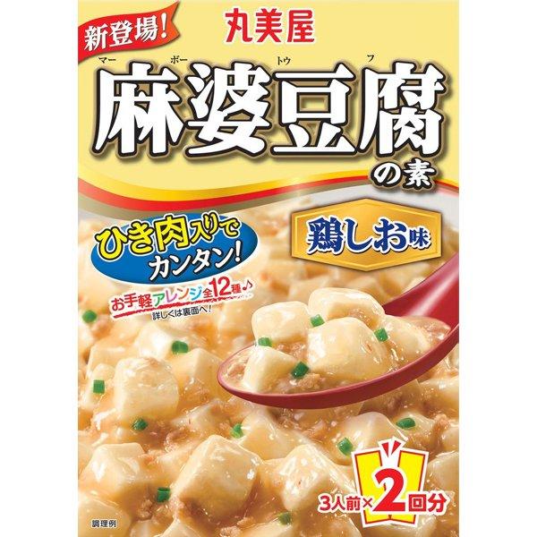 麻婆豆腐の素 鶏しお味 162g