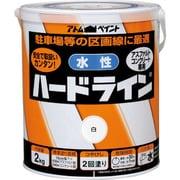 00001-12112 水性ハードライン 2kg 白
