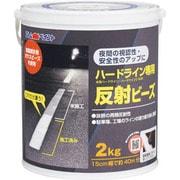 00001-12121 ハードライン専用反射ビーズ 2kg