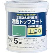 00001-23041 水性防水塗料専用遮熱トップコート 1.5kg 遮熱グリーン