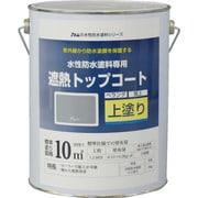 00001-23050 水性防水塗料専用遮熱トップコート 3kg 遮熱グレー