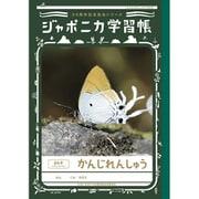 07149001 [JML-49 ジャポニカ学習帳 50周年記念限定 昆虫シリーズ  漢字練習 84字+]