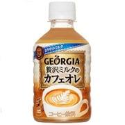 ジョージア 贅沢ミルクのカフェオレ 280ml×24本