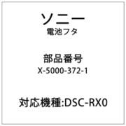 X-5000-372-1 [DSC-RX0用 交換用SDカードスロットカバー]