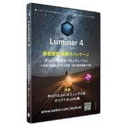 Luminar 4  数量限定 特典付パッケージ [Windowsソフト]