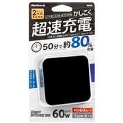 OWL-APD60C1A2-BK [USB PD 60W 対応 AC充電器 Type-C×1+USB Type-A×2 ブラック]