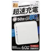 OWL-APD60C1A2-WH [USB PD 60W 対応 AC充電器 Type-C×1+USB Type-A×2 ホワイト]