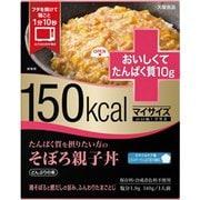 マイサイズ いいね!プラス たんぱく質を摂りたい方のそぼろ親子丼 140g