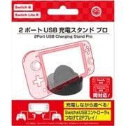 CC-NS2UP-BK [Switch/Switch Lite用 2ポートUSB充電スタンド プロ]