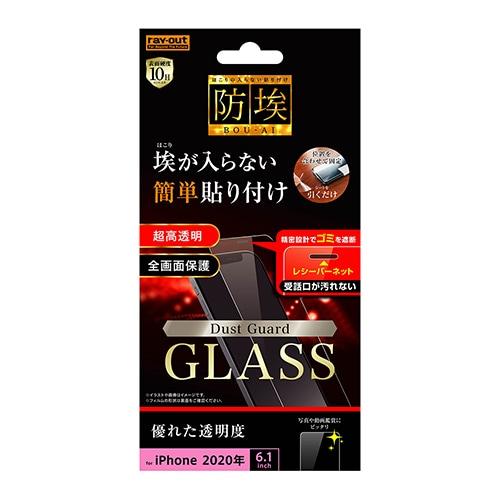 RT-P27FN/BSCG [iPhone 12/iPhone 12 Pro 用 ガラスフィルム 防埃 10H レシーバーネット付 光沢]