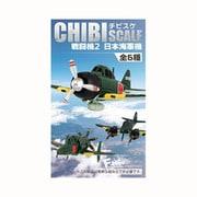 チビスケ戦闘機2 日本海軍機 1個 [コレクション食玩]