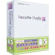 Recotte Studio ガイドブック付き [Windowsソフト]