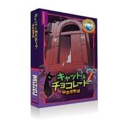 キャット&チョコレート 幽霊屋敷編 コンパクト版 [ボードゲーム]