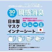 DMS-02 [Dr.Mellcare(ドクターメルケア) 消臭・抗菌マスクインナーシート 30枚入]