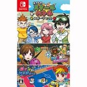 ボクらのスクールバトル+スポーツセット [Nintendo Switchソフト]