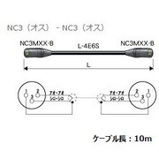 EC10-B22 [XLRケーブル NC3オス-NC3オス 10m]