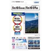 NGB-KFH12 [Kindle FIRE HD8 Plus 用 ノングレア液晶保護フィルム]