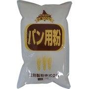 パン用粉 1kg [小麦粉]