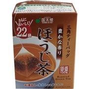 豊かな香りほうじ茶 三角ティーバッグ 22パック [ティーバッグ]