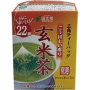 こうばしい香り玄米茶 三角ティーバッグ 22パック [ティーバッグ]