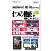 AHG-HWPM5L8 [HUAWEI Media Pad M5 lite 8 用 AFP画面保護フィルム]