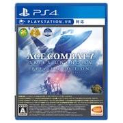 ACE COMBAT 7 SKIES UNKNOWN(エースコンバットセブン スカイズ・アンノウン) プレミアムエディション [PS4ソフト]