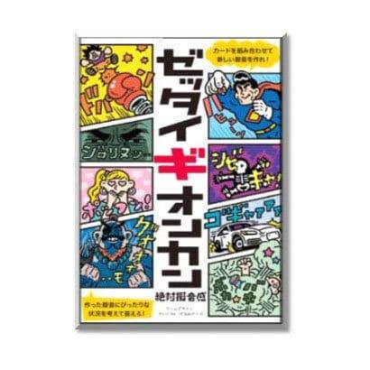ゼッタイギオンカン(絶対擬音感) [カードゲーム]