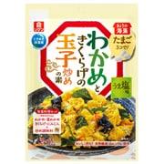 リケン きょうの海藻 わかめときくらげの玉子炒めの素 27.6g