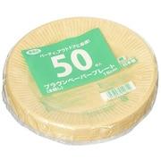 B-1550BE [紙皿 ペーパープレート 15cm 50枚 ブラウン]