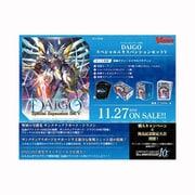 VG-V-SS08 カードファイト!! ヴァンガード スペシャルシリーズ第8弾 DAIGO スペシャル エキスパンションセットV [トレーディングカード]