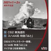 2017-7 [Nゲージ C62 東海道形]