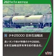 8072 [Nゲージ タキ25000 日本石油輸送]