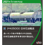 8072-1 [Nゲージ タキ25000 日本陸運産業]
