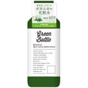 グリーンボトル ボタニカル化粧水 300mL
