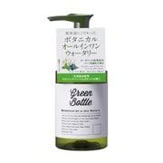 グリーンボトル ボタニカルオールインワンウォータリー 110mL