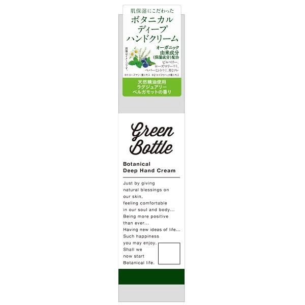 グリーンボトル ボタニカルディープハンドクリーム 40g
