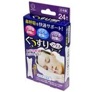 KM-049 [マウステープ 24枚入 ぐっすり 睡眠サポート 無香料]