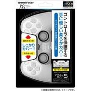 P5F2270 [PlayStation 5 用 シリコンカバー5 ホワイト]