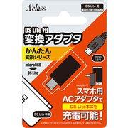 ニンテンドーDS Lite 用 変換アダプタ micro USB ~かんたん変換シリーズ~