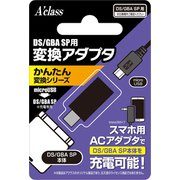 ニンテンドーDS/ゲームボーイアドバンスSP 用 変換アダプタ micro USB ~かんたん変換シリーズ~