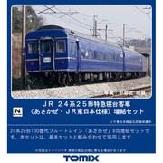 98726 [Nゲージ 24系25形 あさかぜ・JR東日本仕様 増結セット 8両]