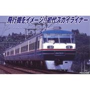 A0968 Nゲージ 京成 初代AE形 スカイライナー 新塗装 8両セット [鉄道模型]