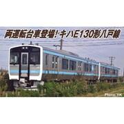 A7442 Nゲージ キハE130系500番代 八戸線 2両セット [鉄道模型]