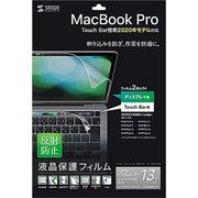 LCD-MBR13FT2 Apple 13インチMacBook Pro Touch Bar搭載2020年モデル用液晶保護反射防止フィルム