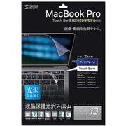 LCD-MBR13KFT2 Apple 13インチMacBook Pro Touch Bar搭載2020年モデル用液晶保護光沢フィルム