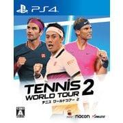 テニス ワールドツアー2 [PS4ソフト]
