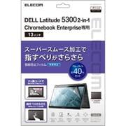 EF-CBDE03FLST [DELL Latitude5300 2in1Chromebook Enterprise用/液晶保護フィルム/反射防止]