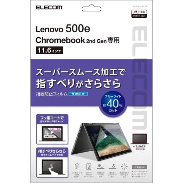 EF-CBL03FLST [Lenovo 500e Chromebook 2nd Gen用/液晶保護フィルム/反射防止]