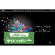 EDIUS X Pro ジャンプアップグレード版