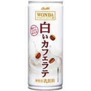 「ワンダ」白いカフェラテ 245ml 30本